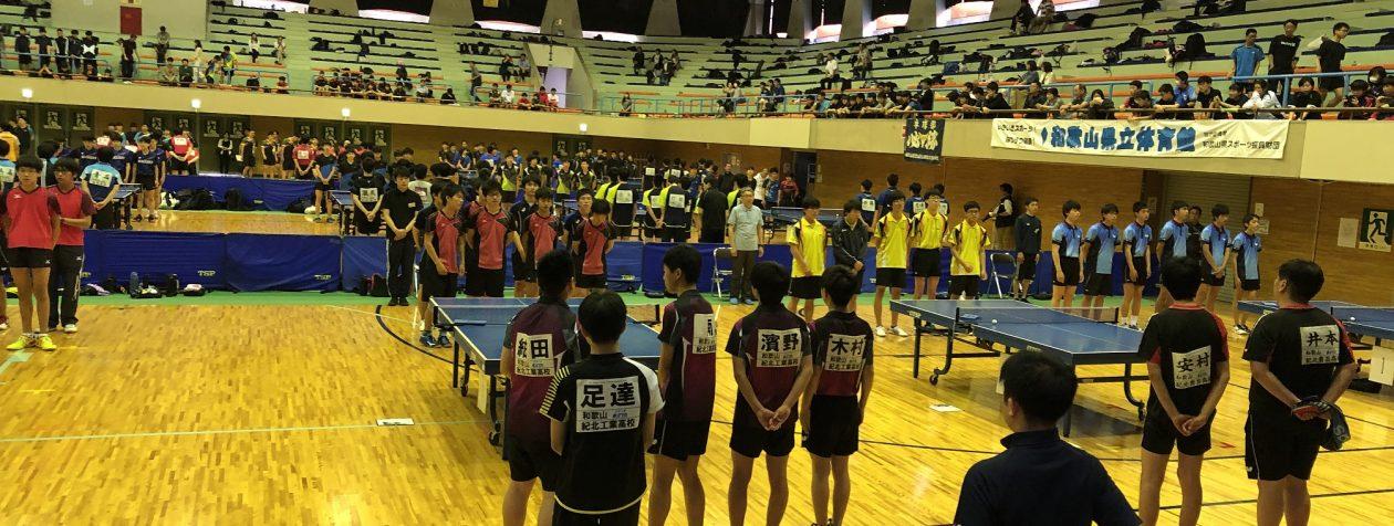 和歌山県高体連卓球専門部